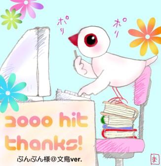 bunbunsama_tnx1.jpg