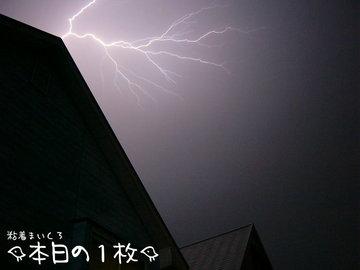 Kaminari080727_01