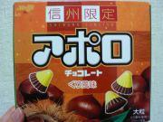 aporo_kuri01