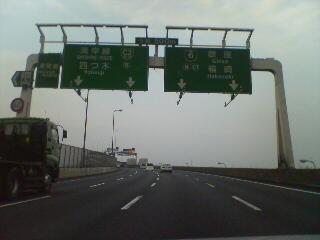 首都高速〜♪