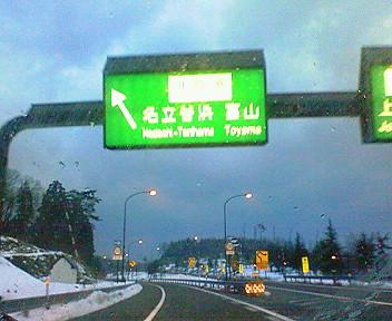 北陸道〜っ
