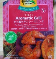 Aromatic_grill01_1