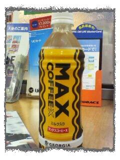 Maxcoffee_x_1