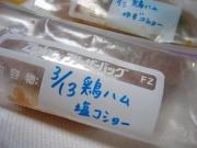 Torihamu0313